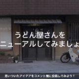 Webディレクターオンラインサロン4ldk